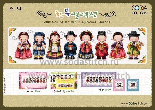 "Набор для вышивания SO-G12 ""Collection of Korean Traditional Clothes"""